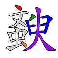 斔 倉頡正楷體或標準編碼.jpg