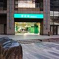 新店捷運站 Xindian MRT Station - panoramio.jpg