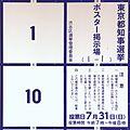 東京都知事選挙 ポスター掲示場 (27993109640).jpg