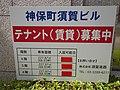 神保町須賀ビル - panoramio.jpg