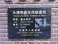 贵州路84号铭牌.jpg