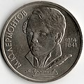 1р-1989-175 річчя народження. Лермонтов. R.jpg
