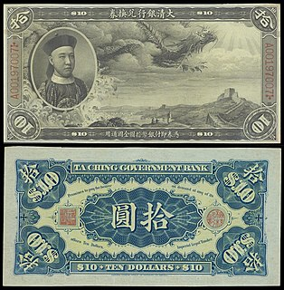 Banknotes of the Ta-Ching Government Bank