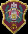 180 ОБТЗ.png