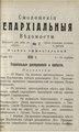 1916. Смоленские епархиальные ведомости. № 07.pdf