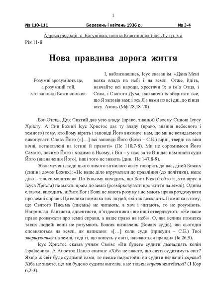 File:1936 3-4У.pdf