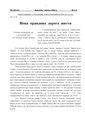 1936 3-4У.pdf