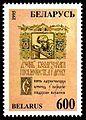 1995. Stamp of Belarus 0106.jpg