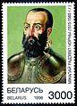 1996. Stamp of Belarus 0208.jpg