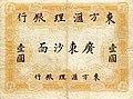 1 Dollar (Piastre) - Banque de l'Indo-Chine, Canton Shameen (Shamian Island) Branch (15.01.1902) 02.jpg