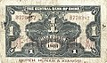 1 Dollar - Central Bank of China, Hopeh, Hunan, & Kwangsi branch (1923) 02.jpg