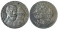1 ruble Nikolai II - 1913.png