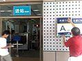20080801104504 - 北京地铁十三号线五道口站.jpg