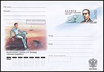 2009. Маркированный конверт с оригинальной маркой, посвященный Александру Беляеву.jpg