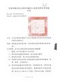 20160602 NCGNSAA 北觀基字第10513000891號公告.pdf