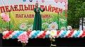 "2021-06-13 Peledysh payrem (Mari ""Flower Festival"") 36.jpg"