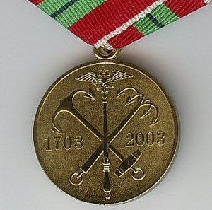 "Medal ""In Commemoration of the 300th Anniversary of Saint Petersburg"" - Reverse of the Medal ""In Commemoration of the 300th Anniversary of Saint Petersburg"""