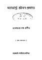4990010044585 - Maharastra Jiban-Prabhat Ed. 5th, Dutta, Rameshchandra, 276p, Literature, bengali (1877).pdf