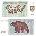 500 литовских талонов 1992.jpg