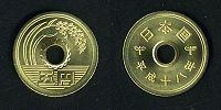 五円黄銅貨(有孔ゴシック体)