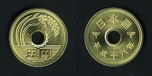 5 yen coin - Image: 5JPY