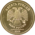 AVERS NEW RUSSIAN 10 RUBLES 2009.png
