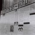 """A MULTILINGUAL NEWSPAPER ON THE BILLBOARD OF THE """"EIN GANIM"""" IMMIGRANTS CAMP. עיתון רב לשוני בלוח המודעות של מחנה העולים """"עין גנים"""".D820-122.jpg"""