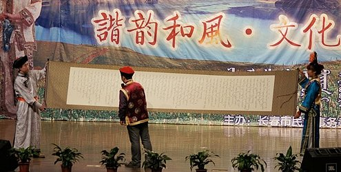 """Banjin Inenggi"" and Manchu linguistic activity by the government and students in Changchun, 2011 An Activity of Manchu Language by the Government and students in Changchun.jpg"