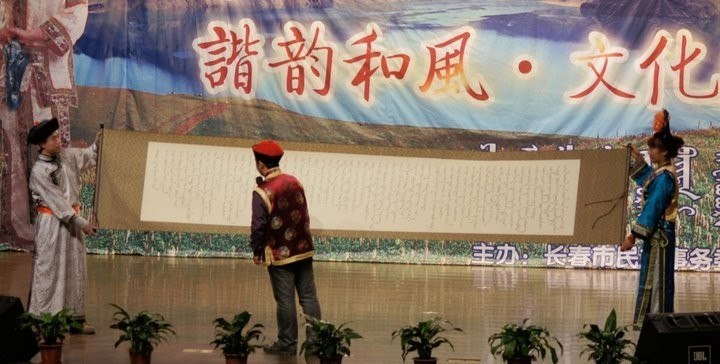 An Activity of Manchu Language by the Government and students in Changchun