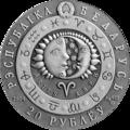 Aries (silver) av.png
