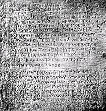 Bilingual Edict of Ashoka (in Greek and Aramaic), found in Kandahar. Circa 250 BCE, Kabul Museum.