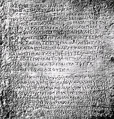Kandahar Bilingual Rock Inscription