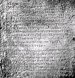 Bilingual edict (Greek and Aramaic) by king Ashoka, from Kandahar. Kabul Museum. (Click image for translation).