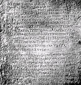 Bilingual inscription (Greek and Aramaic) by the Indian king Ashoka, 3rd century BCE.