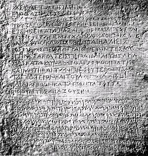 "Buddhism and Christianity - Bilingual edict (Greek and Aramaic) 3rd century BC by Indian Buddhist King Ashoka, see Edicts of Ashoka, from Kandahar. This edict advocates the adoption of ""godliness"" using the Greek term Eusebeia for Dharma. Kabul Museum."