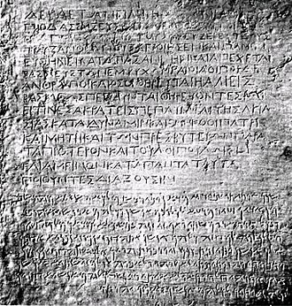 Edicts of Ashoka - The first known inscription by Ashoka, the Kandahar Bilingual Rock Inscription, in Greek and in Aramaic, written in the 10th year of his reign (260 BCE).