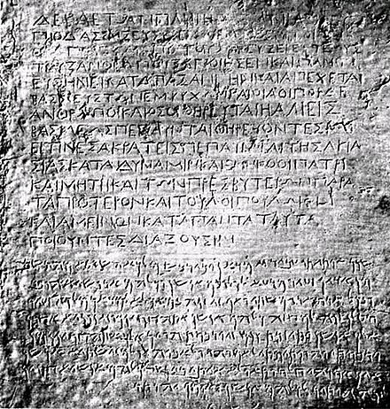 The Kandahar Bilingual Rock Inscription is from Indian Emperor Asoka in 258 BC, and found in Afghanistan. The inscription renders the word Dharma in Sanskrit as Eusebeia in Greek, suggesting dharma in ancient India meant spiritual maturity, devotion, piety, duty towards and reverence for human community. AsokaKandahar.jpg