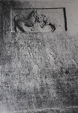 The famous Atakur inscription (AD 949) from Mandya district, a classical Kannada composition in two parts; a fight between a hound and a wild boar, and the victory of the Rashtrakutas over the Chola dynasty in the famous battle of Takkolam Atakur memorial stone with inscription in old Kannada (949 C.E.).jpg