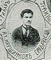 Atanas Karshakov Smrdesh IMARO.JPG