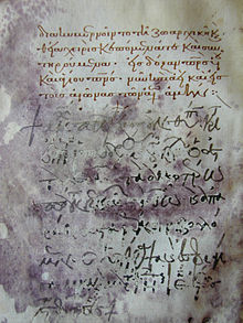 signature manuscrite de Michael Attaleiatès