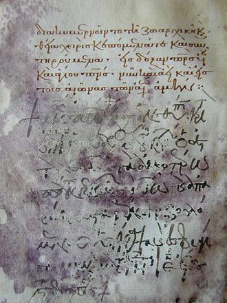 Michael Attaleiates - Autograph Signature of Michael Attaleiates from the manuscript of the Diataxis.