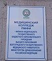 Azov-Don Bank building in Pyatigorsk pla2.jpg