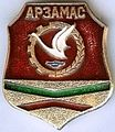 Badge Арзамас.jpg