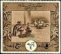 Bahrain 1924 revenue stamp.jpg
