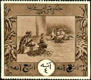 Revenue stamps of Bahrain - The 4 annas value from the 1924 issue.