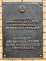 Be Embassy of Belarus 04.jpg