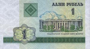 Belarus 2000 Bill 1 Obverse Jpg
