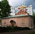 Bersenevskaya - Church 2008 03.jpg