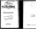 Bolshevik 1924 - No15-16.pdf