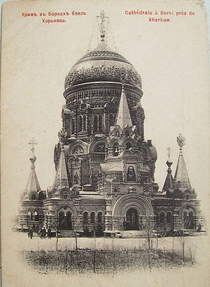 Saint Sophia Cathedral, Harbin - The ornate Christ the Savior Cathedral in Borki, Kharkiv Oblast (province, Ukraine), ca. 1900, was the inspiration for the St. Sophia Cathedral in Harbin.